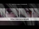 «ФотоСтатус.рф» под музыку Three Days Grace - Наруто против неджи. Picrolla